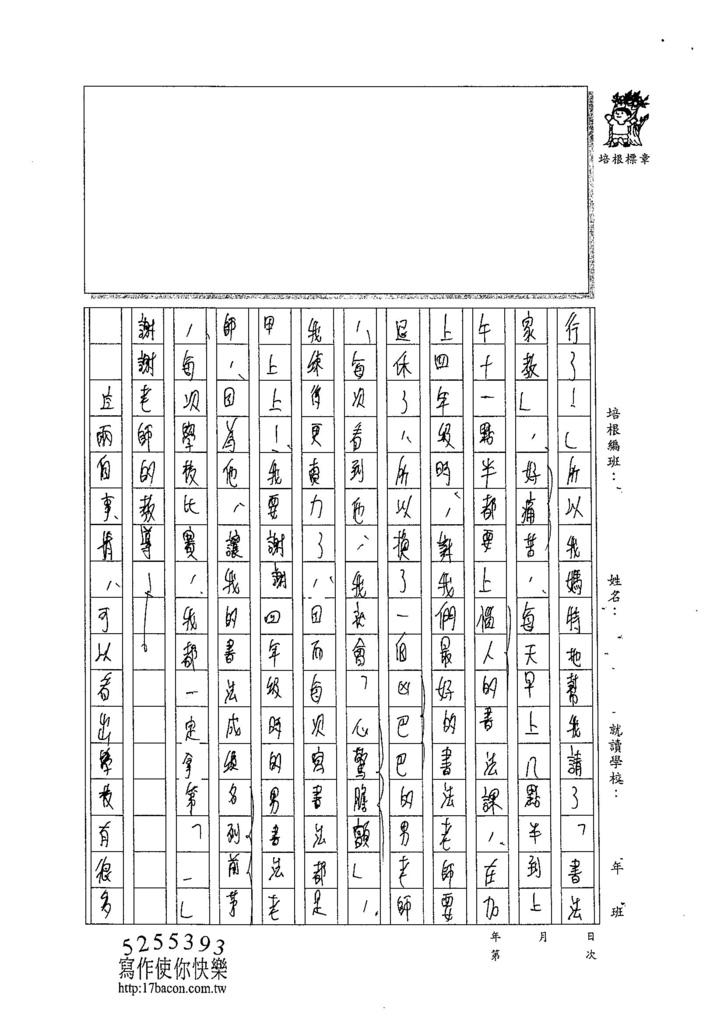 104W6405鍾淳奕 (3)