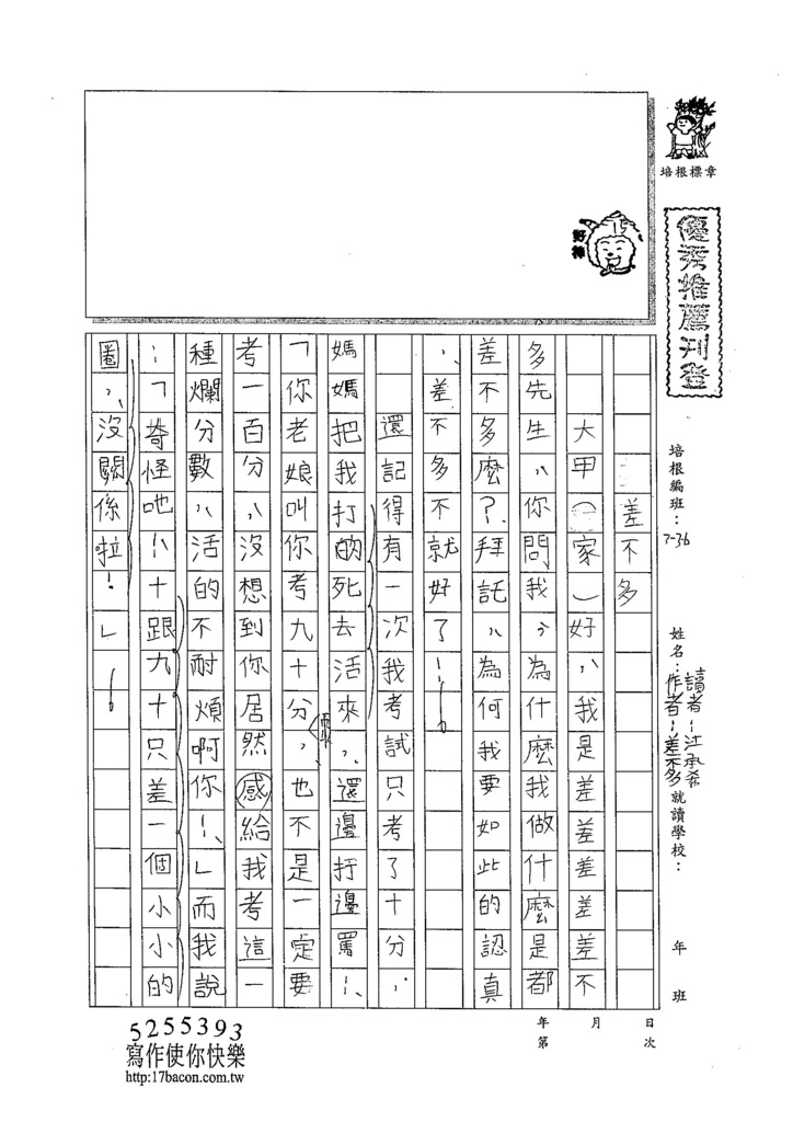 104W6408江承希 (1)