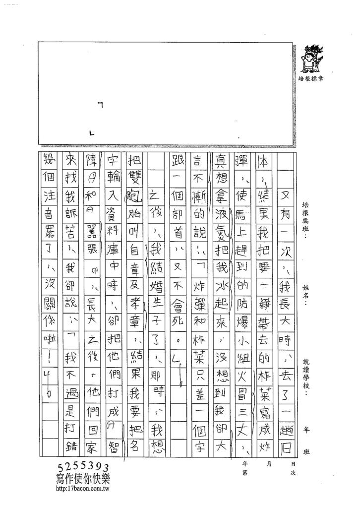 104W6408江承希 (2)