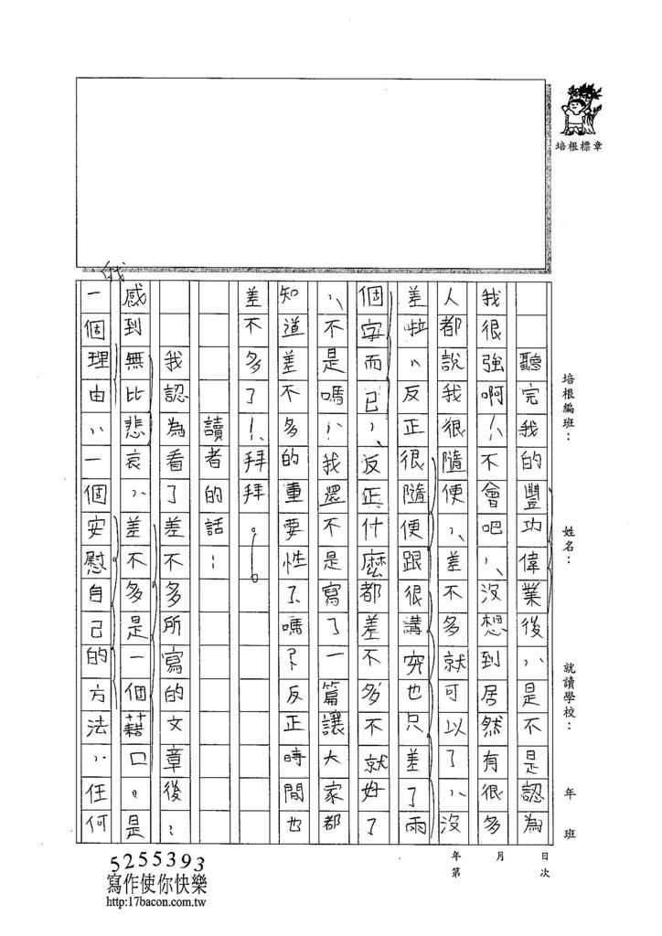 104W6408江承希 (3)