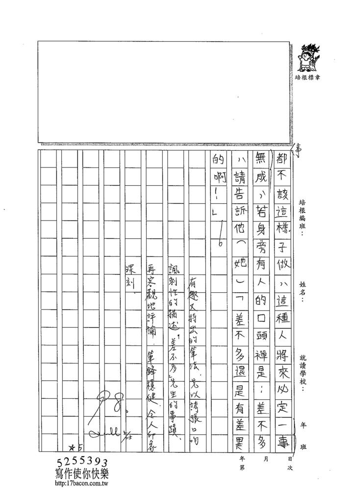 104W6408江承希 (4)