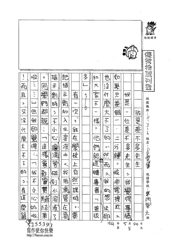 104W6408呂哲儀 (1)