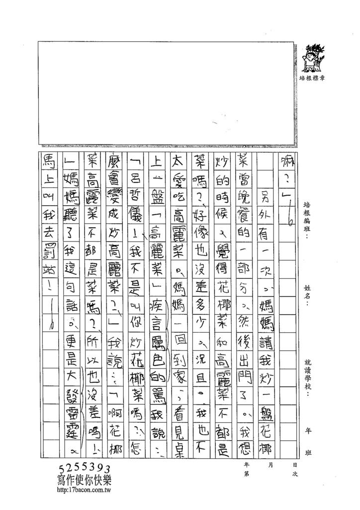 104W6408呂哲儀 (2)
