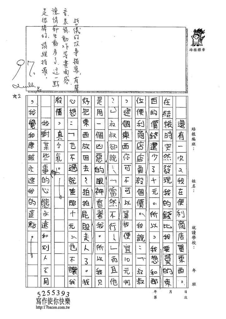 104W6408呂哲儀 (3)