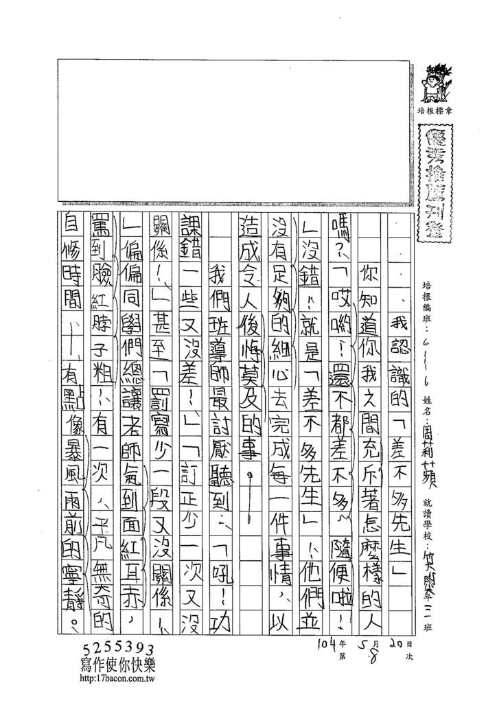 104W6408周莉蘋 (1)