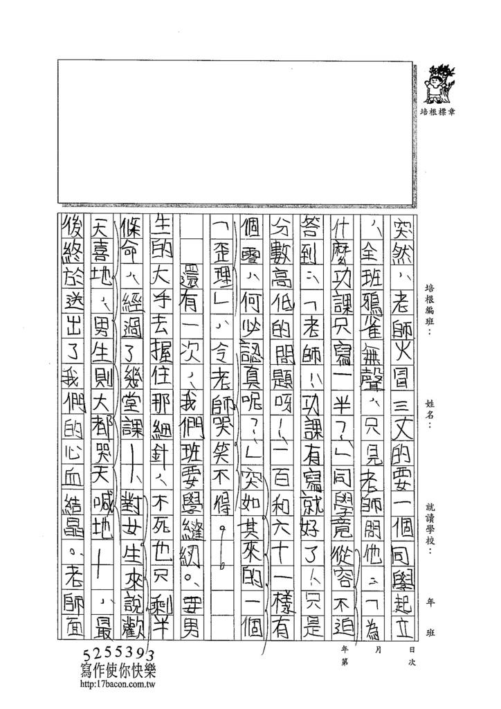 104W6408周莉蘋 (2)