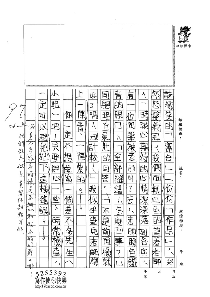 104W6408周莉蘋 (3)