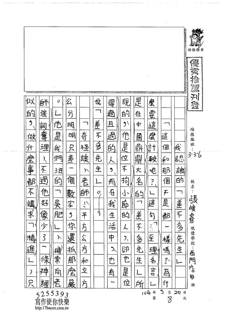 104W6408張峻睿 (1)