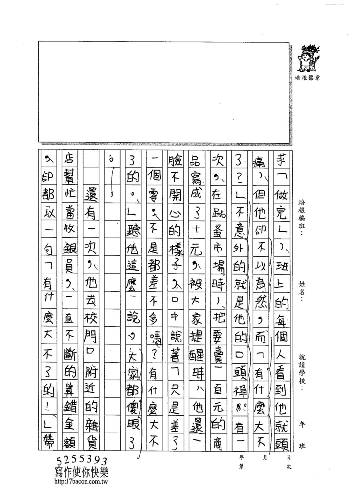 104W6408張峻睿 (2)