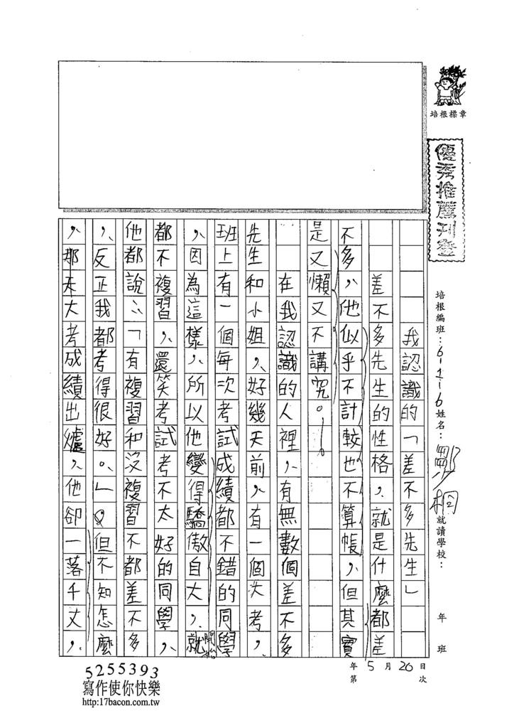 104W6408鄒少桐 (1)