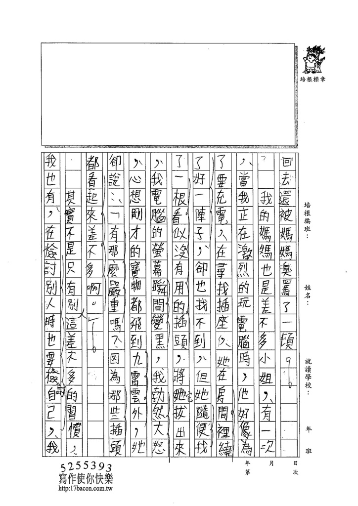 104W6408鄒少桐 (2)