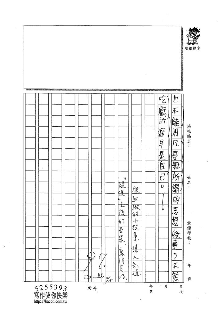 104W6408鄒少桐 (3)
