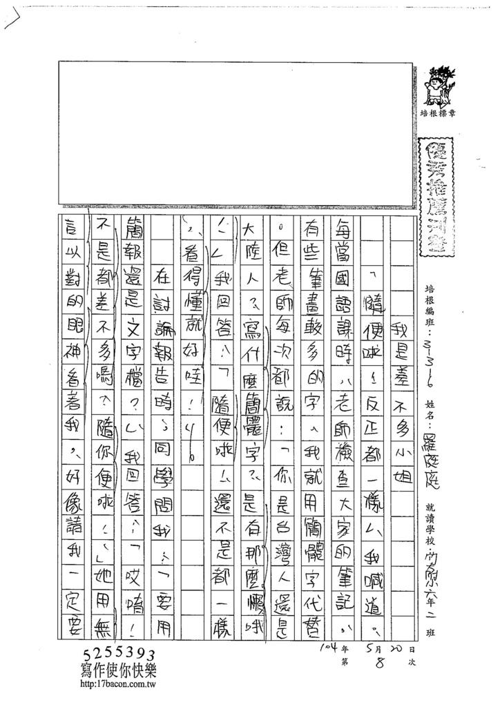 104W6408羅庭庭 (1)