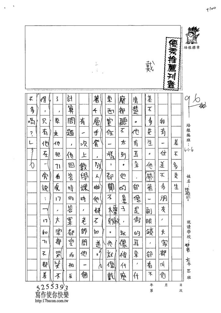 104W6408陳柏宇 (1)