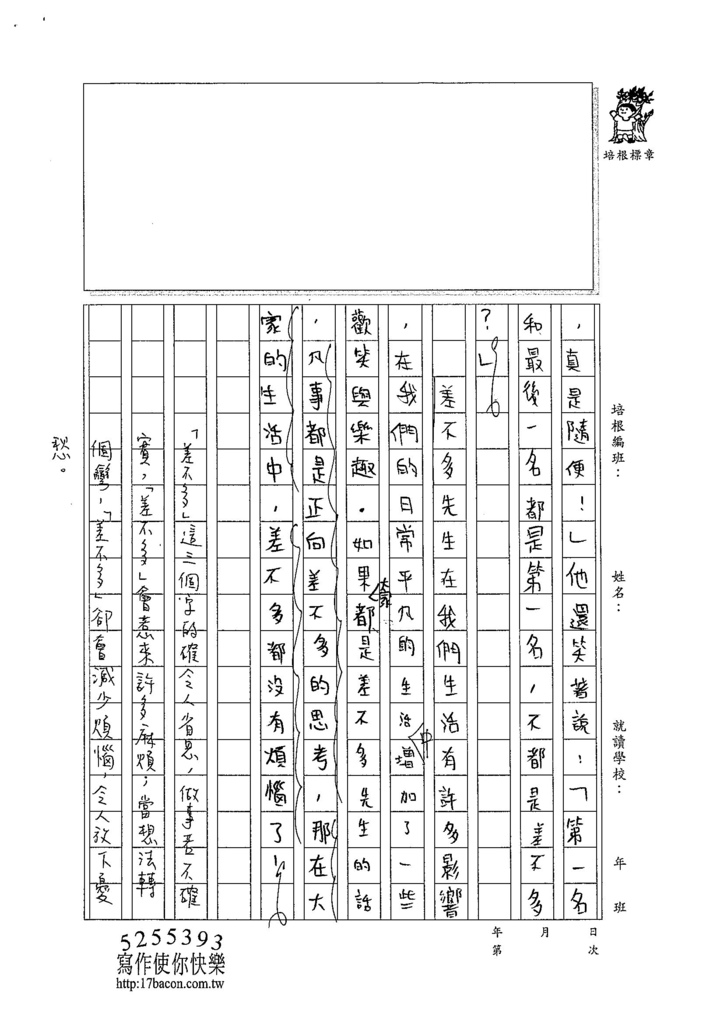 104W6408陳柏宇 (3)