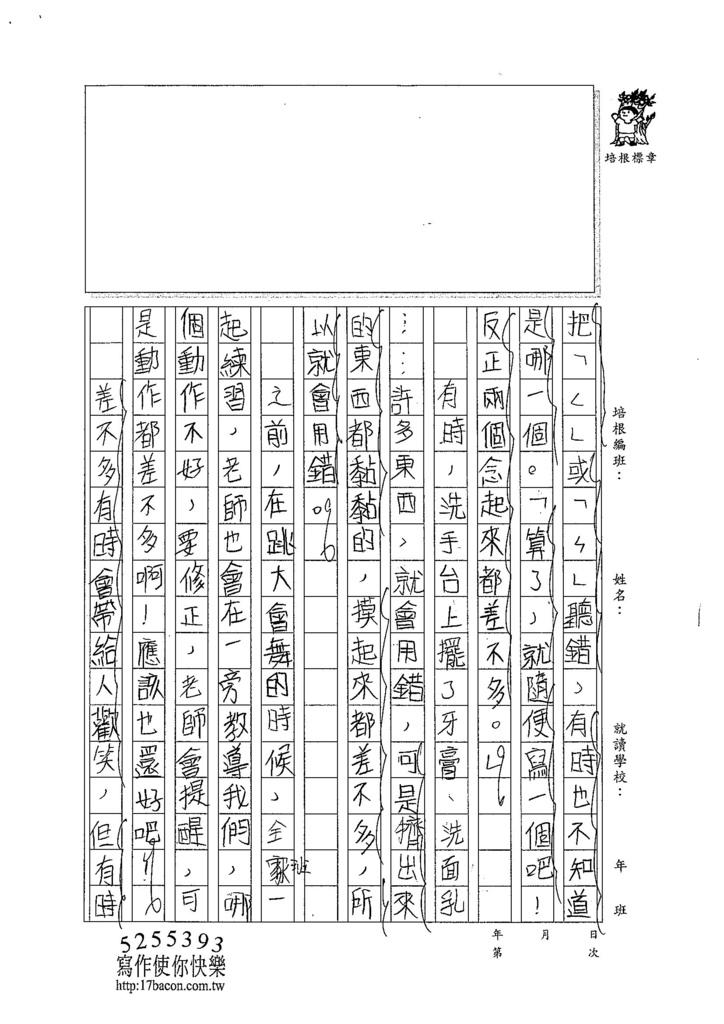104W6408黃瑋萱 (2)