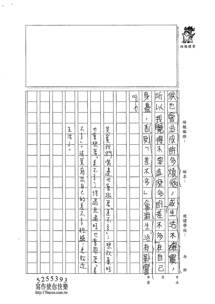 104W6408黃瑋萱 (3)
