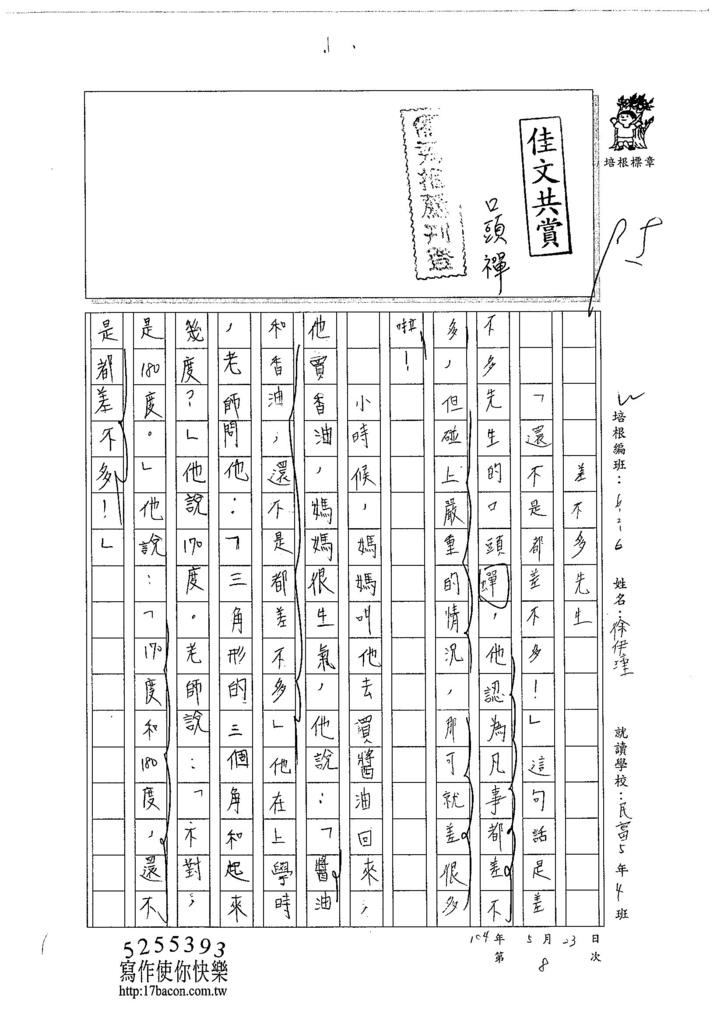 104W6408徐伊瑾 (1)