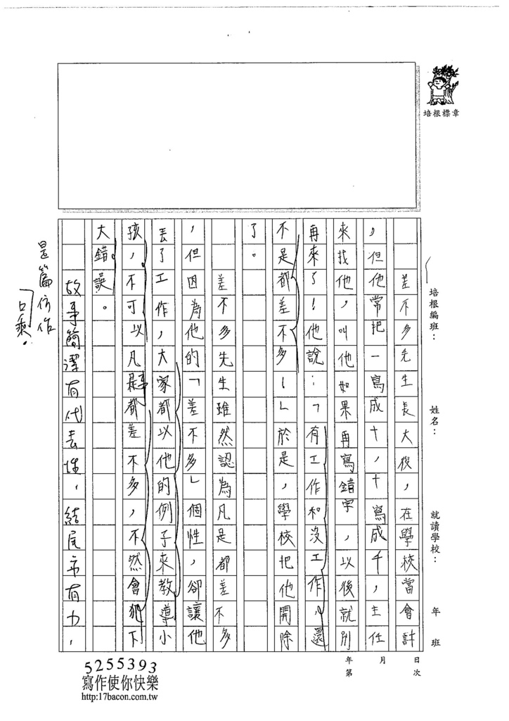 104W6408徐伊瑾 (2)