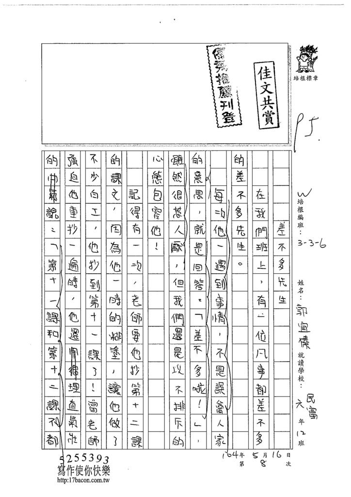 104W6408郭宜榛 (1)