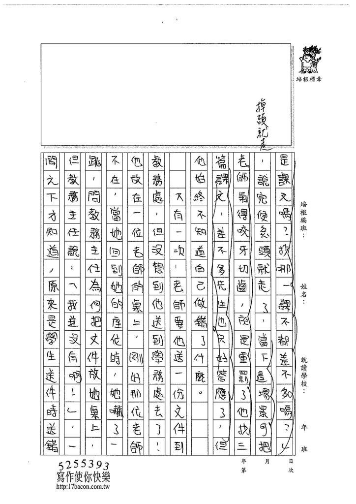 104W6408郭宜榛 (2)