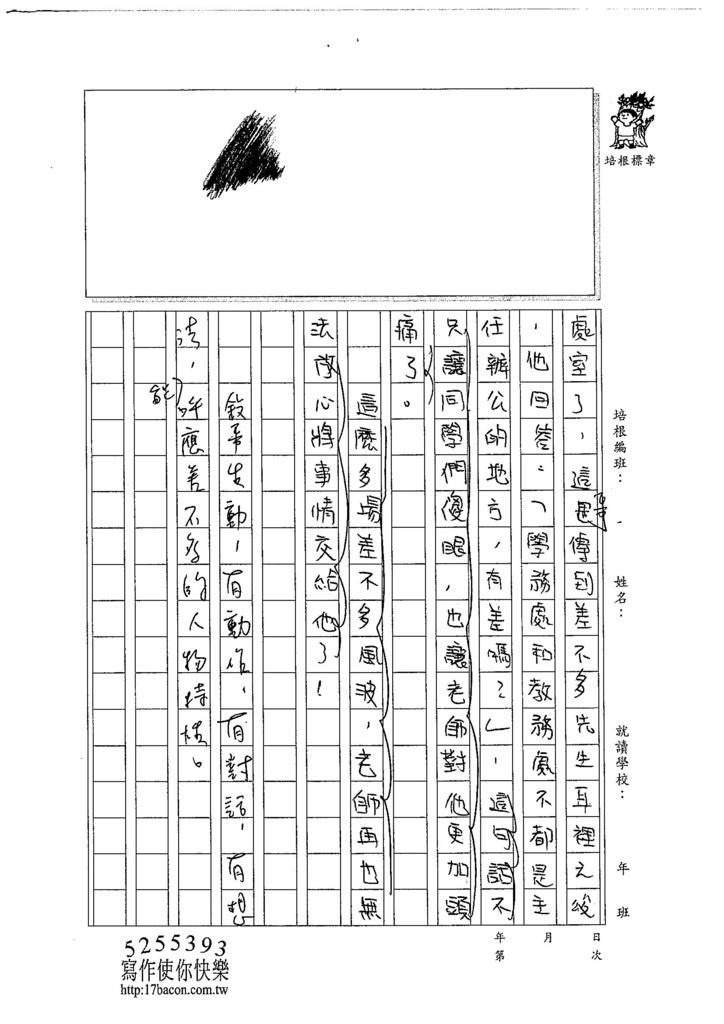 104W6408郭宜榛 (3)