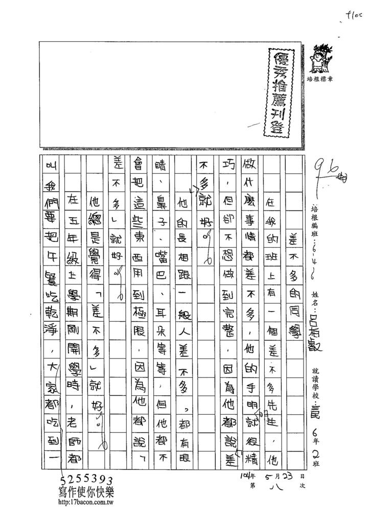 104W6408呂柏叡 (1)