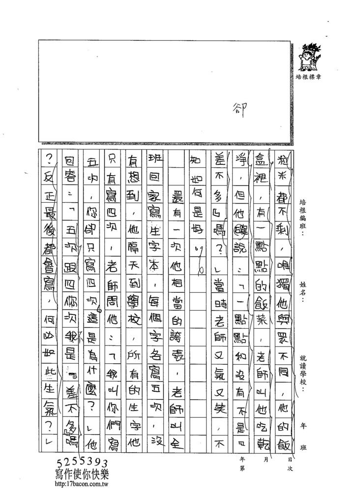 104W6408呂柏叡 (2)
