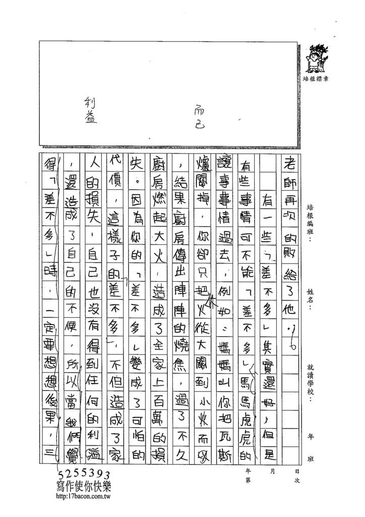 104W6408呂柏叡 (3)