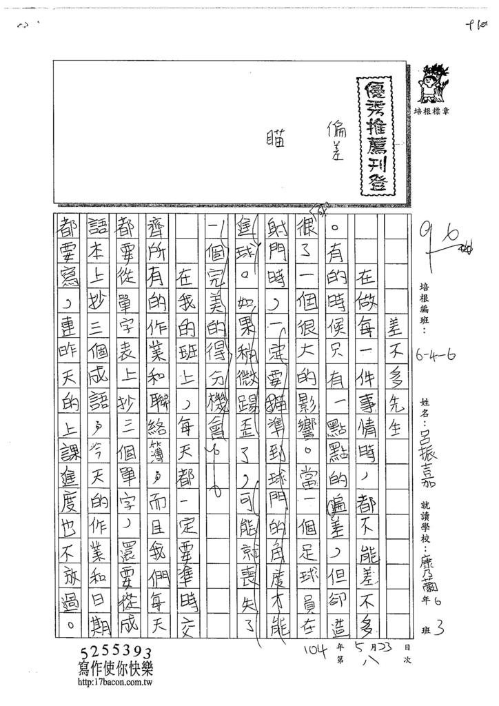 104W6408呂振嘉 (1)