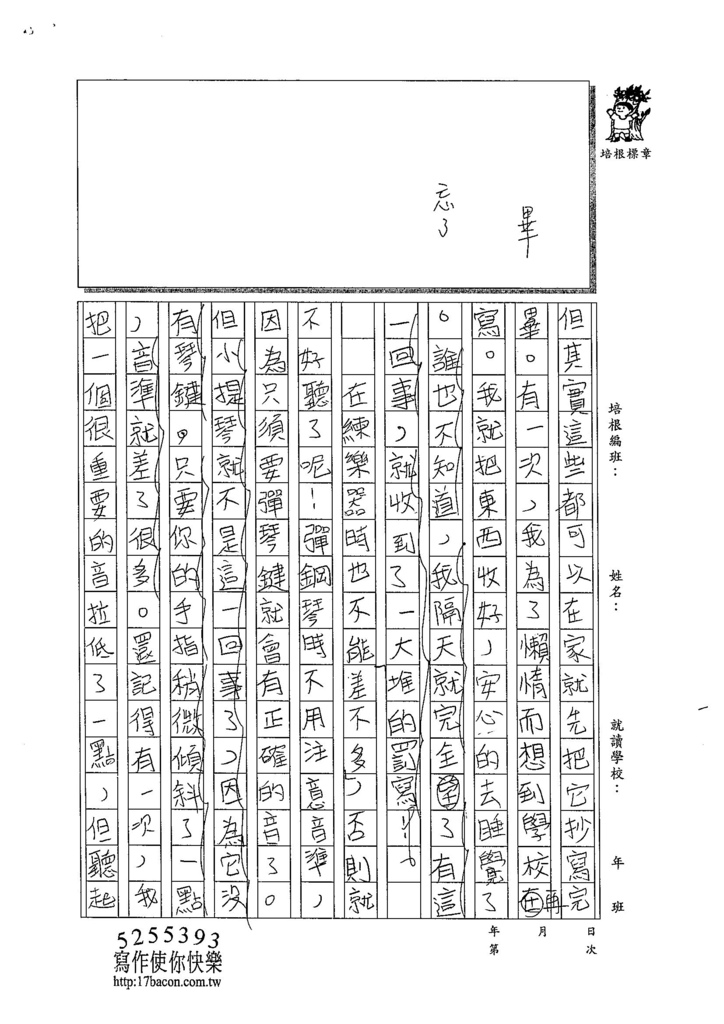 104W6408呂振嘉 (2)