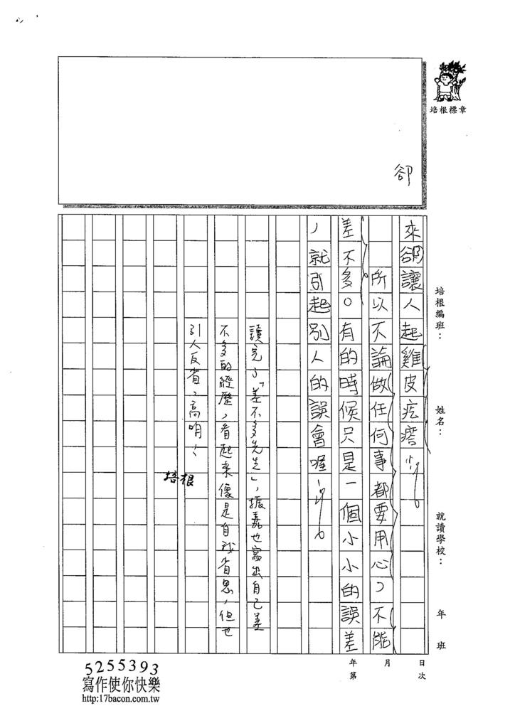 104W6408呂振嘉 (3)