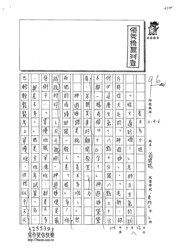 104W6408翁捷妮 (1)