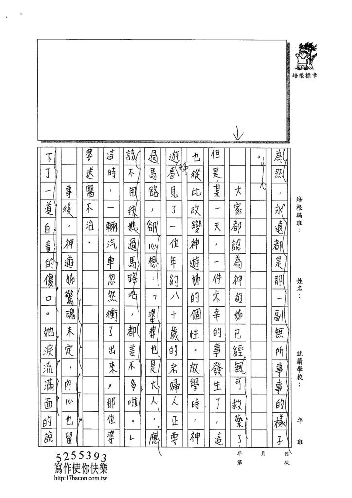 104W6408翁捷妮 (2)