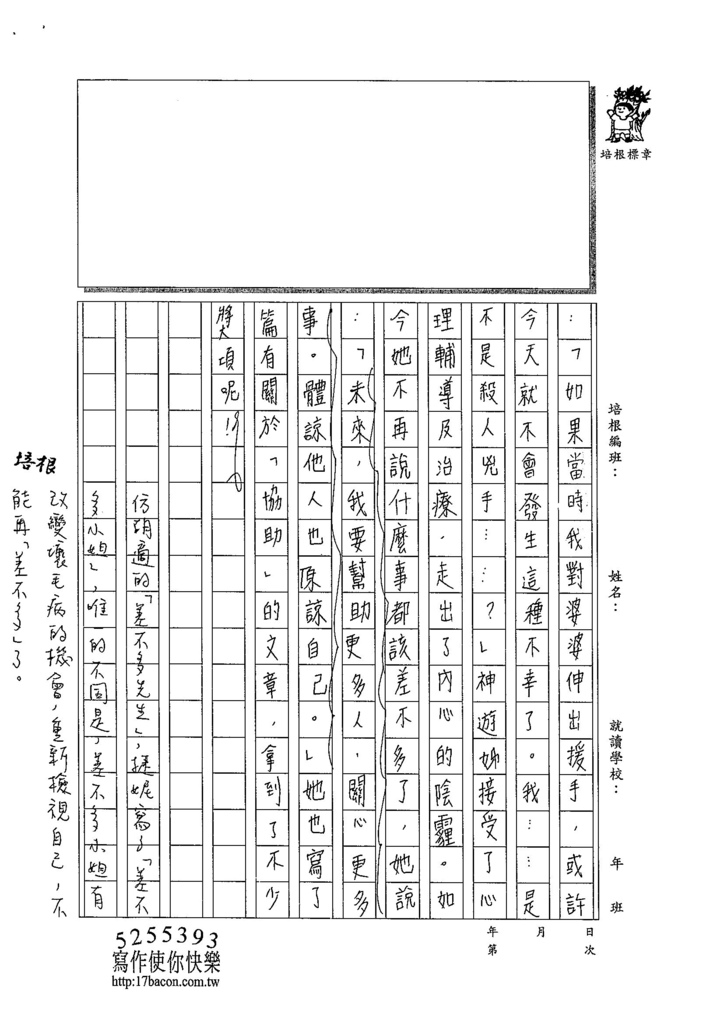 104W6408翁捷妮 (3)