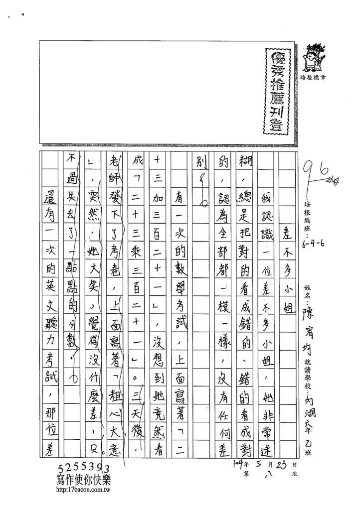 104W6408陳宥均 (1)