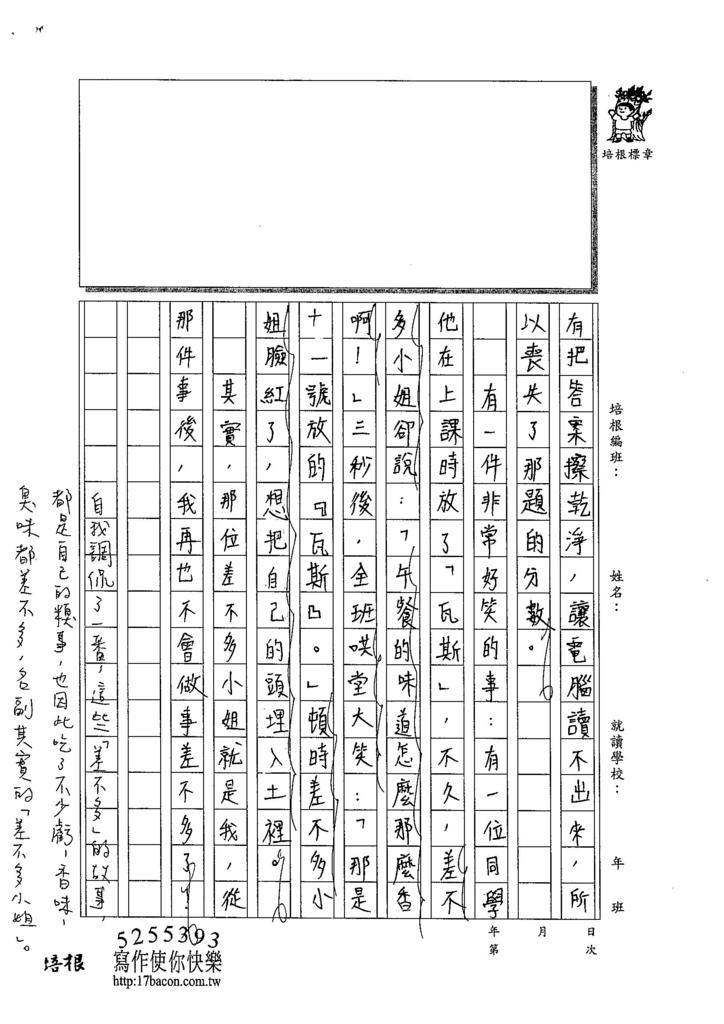 104W6408陳宥均 (3)
