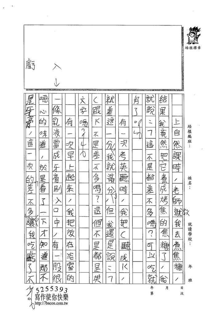 104W6408彭柏鈞  (2)