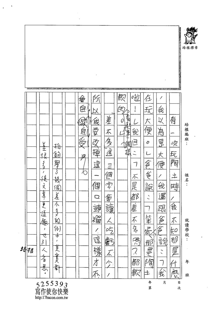 104W6408彭柏鈞  (3)