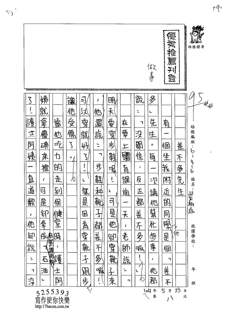 104W6408葉柏成 (1)