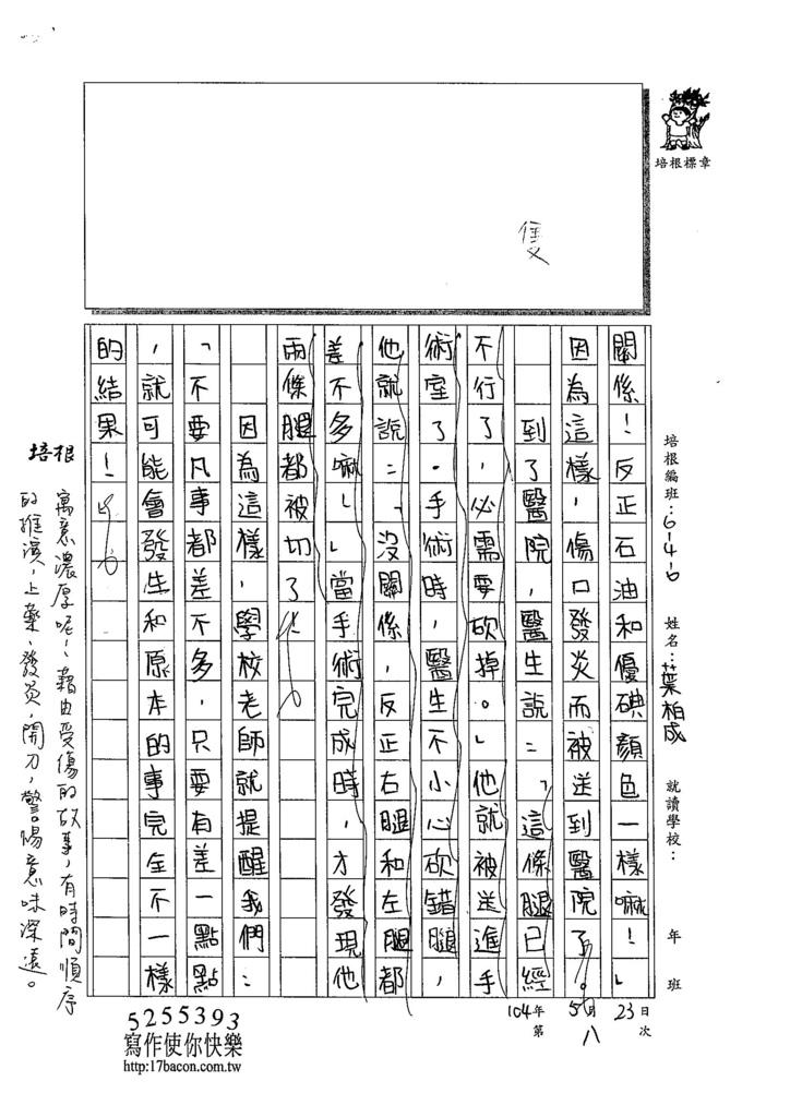 104W6408葉柏成 (2)