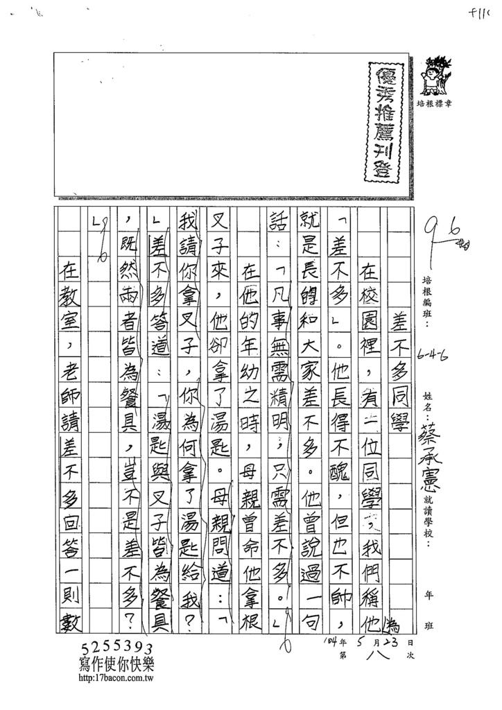 104W6408蔡承憲 (1)