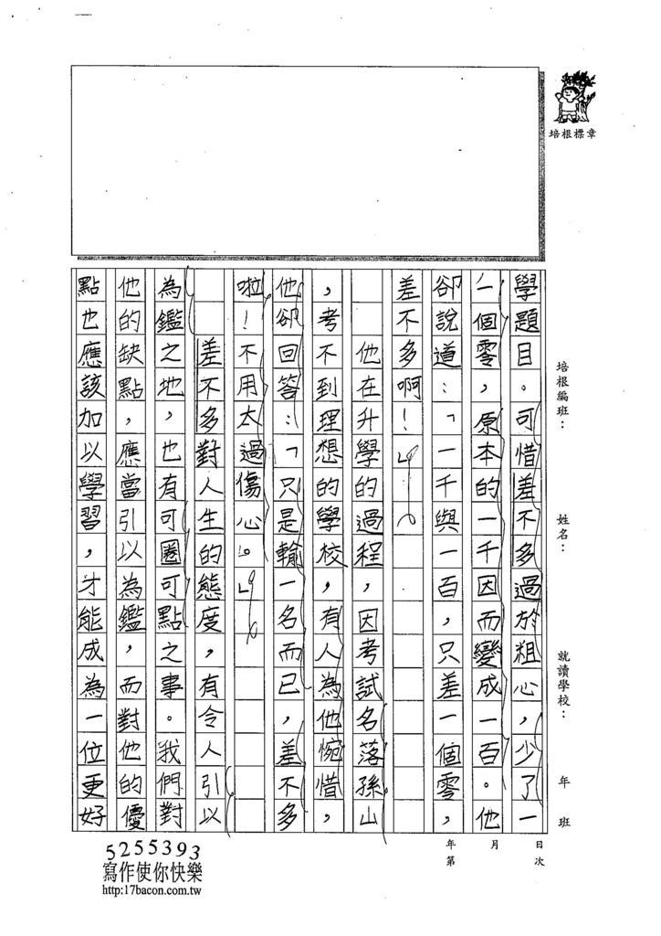 104W6408蔡承憲 (2)