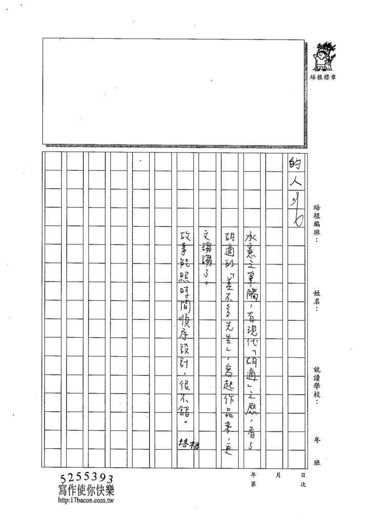 104W6408蔡承憲 (3)