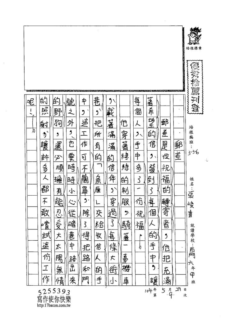 104W6409張峻睿 (1)