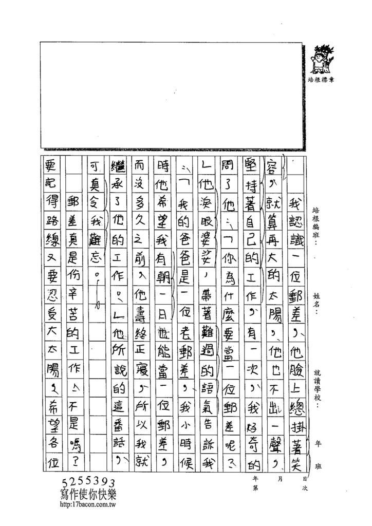104W6409張峻睿 (2)