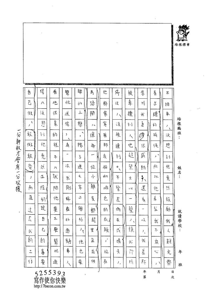 104W6409劉君彥 (2)