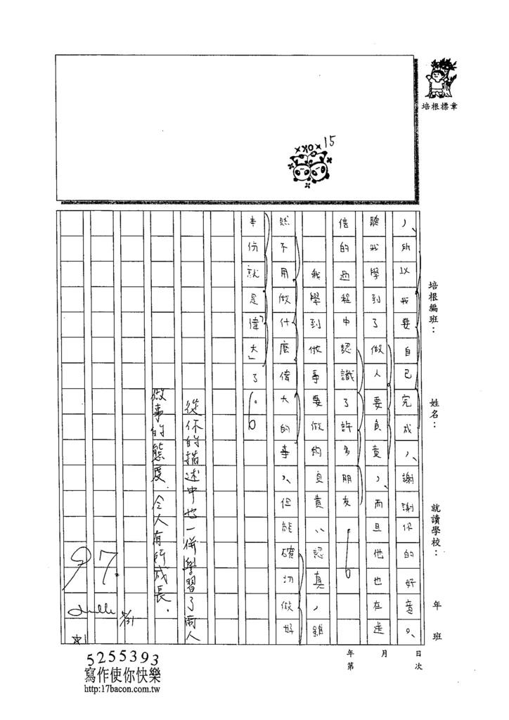 104W6409劉君彥 (3)