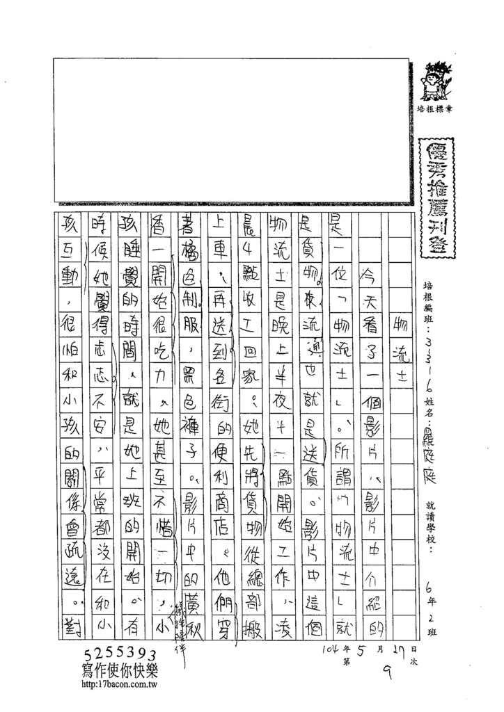 104W6409羅庭庭 (1)