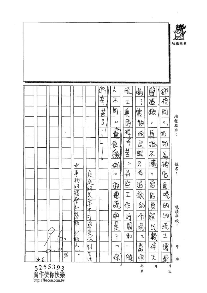 104W6409羅庭庭 (3)